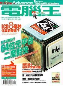 PC home Advance 電腦王 04月號/2005 第9期