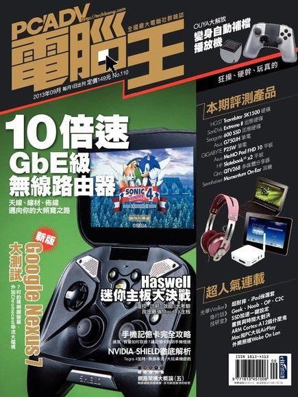 PC home Advance 電腦王 09月號/2013 第110期