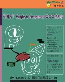 英文文法初步 (國小四/階段C、D)
