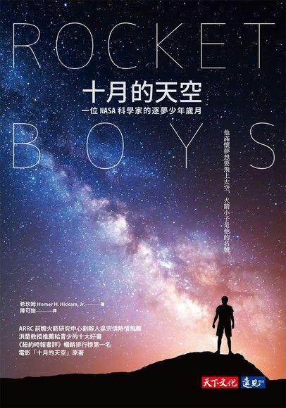 十月的天空(全新修訂版)一位NASA科學家的逐夢少年歲月