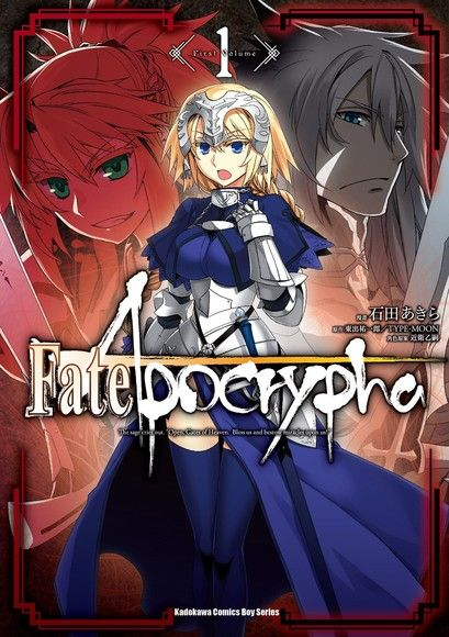 Fate/Apocrypha (1)(漫畫)