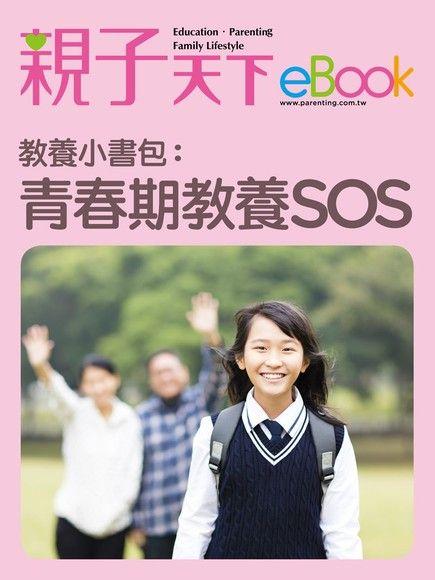 教養小書包:青春期教養SOS