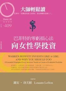 大師輕鬆讀409:向女性學投資