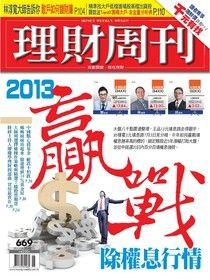 理財周刊 第669期 2013/06/20