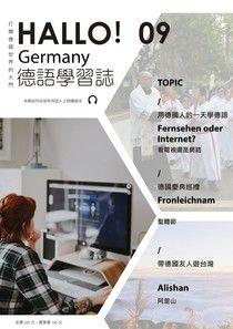 HALLO!Germany德語學習誌 第09期
