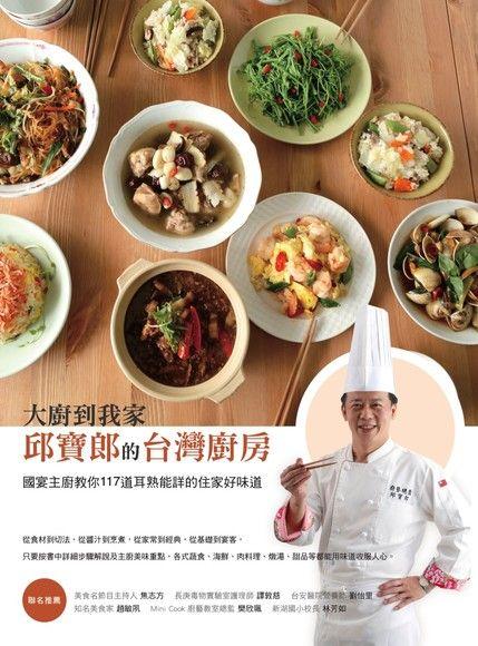 大廚到我家‧邱寶郎的台灣廚房:國宴主廚教你117道耳熟能詳的住家好味道