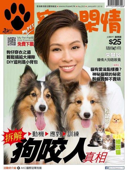 My Pet Magazine寵物閑情 01月號/2016 第293期