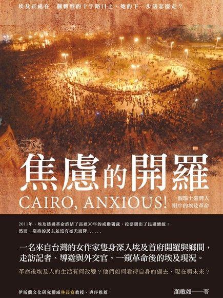 焦慮的開羅:一個瑞士臺灣人眼中的埃及革命