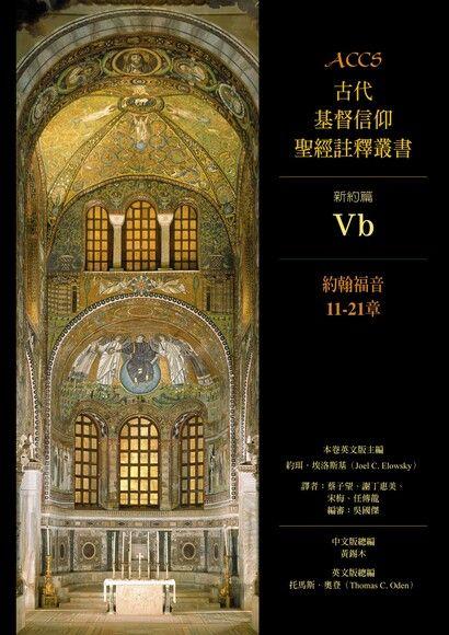 ACCS新約篇約翰福音11-21章(數位典藏版)