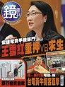 鏡週刊 第50期 2017/09/13