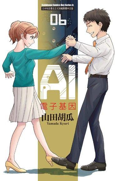 AI電子基因 (6)