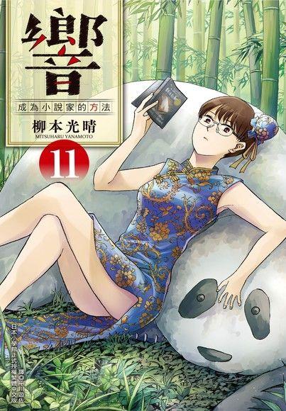響~成為小說家的方法~(11)