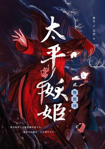 太平妖姬(貳):無渡河