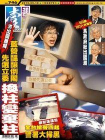 壹週刊 第746期 2015/09/10