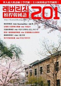 槓桿韓國語學習週刊第201期
