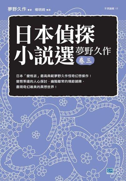 日本偵探小說選 夢野久作 卷三