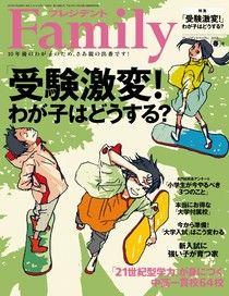 PRESIDENT Family 2018年春季號 【日文版】