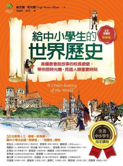 給中小學生的世界歷史【中世紀卷】