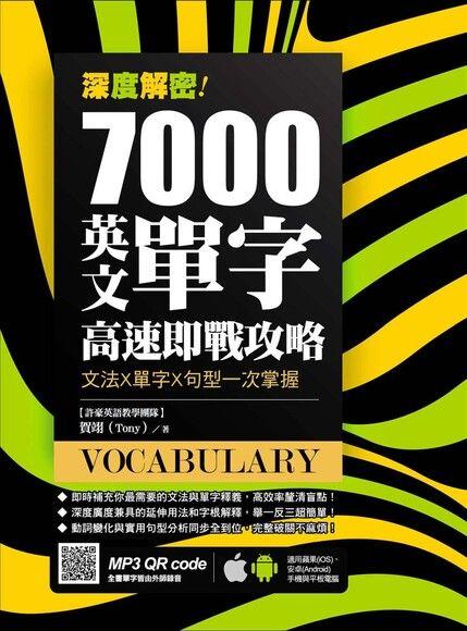 深度解密!7000 英文單字高速即戰攻略:文法╳單字╳句型一次掌握