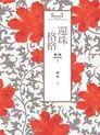 瓊瑤經典作品全集 16:還珠格格.第二部(1)風雲再起