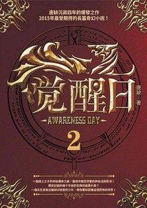 覺醒日2【2015年最受期待的長篇奇幻小說】