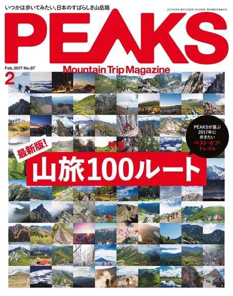 PEAKS 2017年2月號 No.87 【日文版】