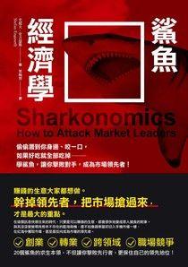 鯊魚經濟學