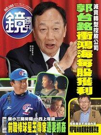 鏡週刊 第85期 2018/05/16