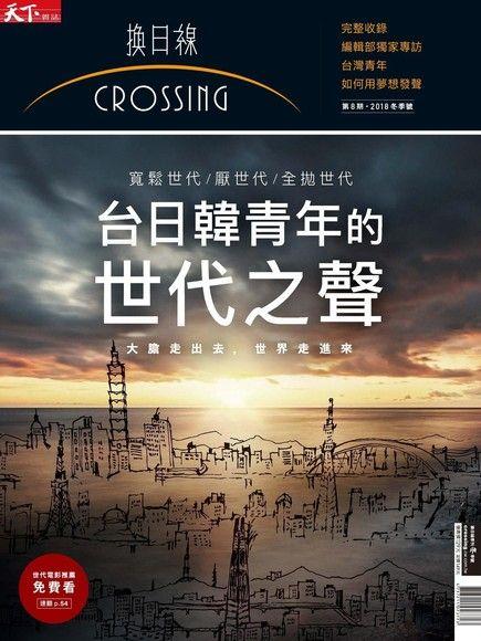 天下雜誌《Crossing換日線》 冬季號/ 2018