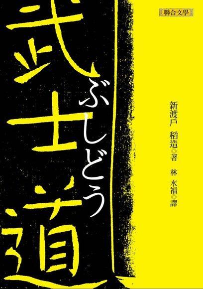 武士道(BUSHIDO, The Soul of Japan)