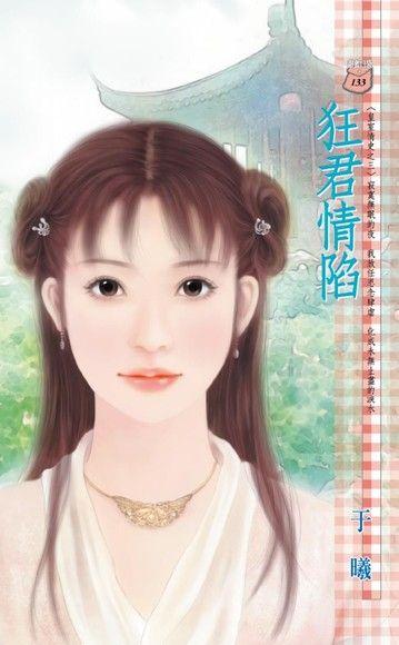 狂君情陷【皇室情史之三】(限)