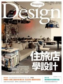Shopping Design 10月號/2011 第35期