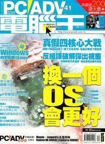 PC home Advance 電腦王 12月號/2007 第41期