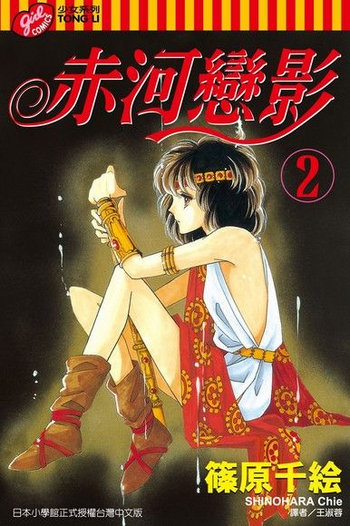 赤河戀影 (2)