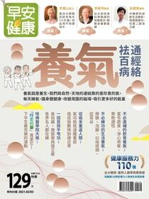 早安健康 特刊45號:養氣 通筋絡、祛百病