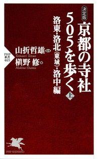 [決定版]漫步京都505間寺廟(上)--洛東.洛北(東域).洛中篇