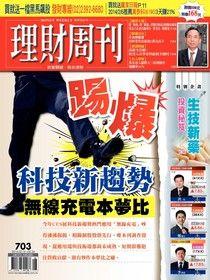 理財周刊 第703期 2014/02/13