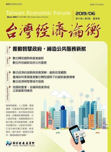 台灣經濟論衡_第17卷第2期
