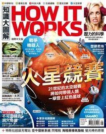 HOW IT WORKS知識大圖解國際中文版 08月號/2017 第35期