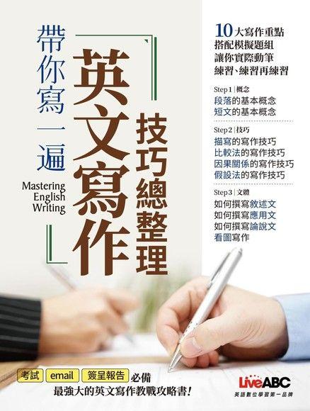 帶你寫一遍 英文寫作技巧總整理:【書+別冊】