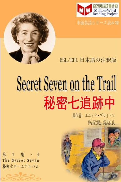 Secret Seven on the Trail 秘密七追跡中 (ESL/EFL日本語の注釈版)