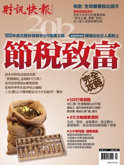 財訊快報季刊 第201202期