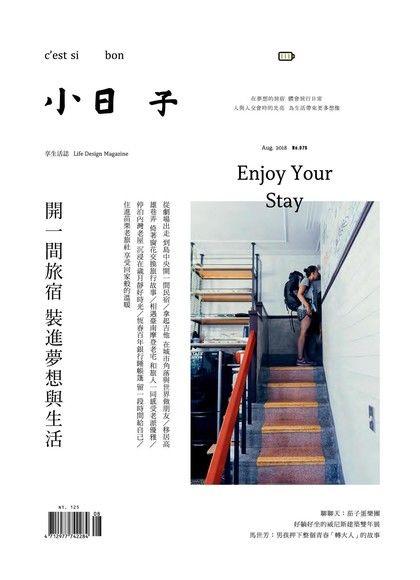 小日子享生活誌08月號/2018第76期