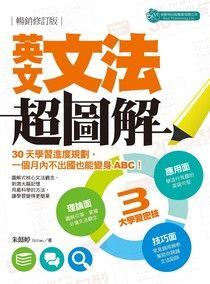 英文文化超圖解(暢銷修訂版)
