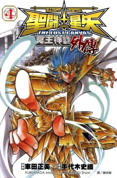 聖鬥士星矢 THE LOST CANVAS冥王神話外傳 (4)