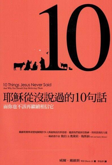 耶穌從沒說過的10句話