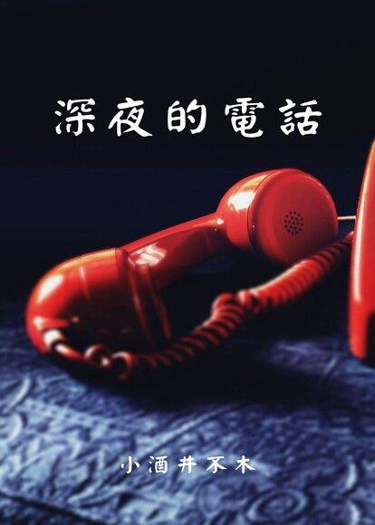 深夜的電話