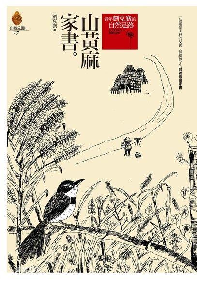山黃麻家書【增修版】