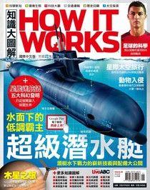 HOW IT WORKS知識大圖解國際中文版 11月號/2016 第26期