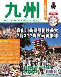 九州玩全指南 '16-'17